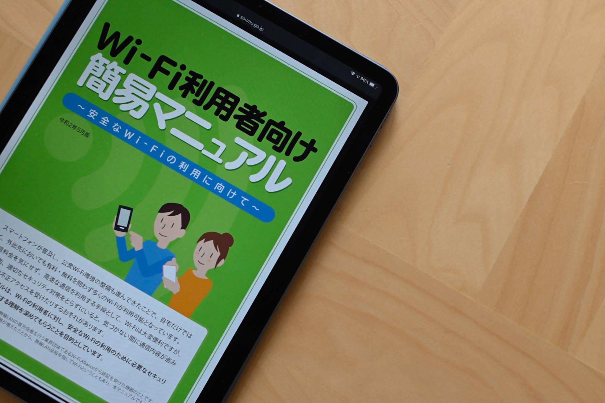 Wifi-users-manual-somusho-edition-1