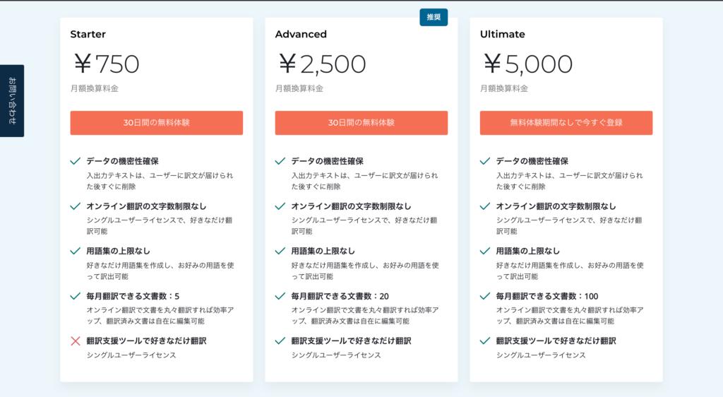 出所 : DeepL 公式サイトの料金プランより.