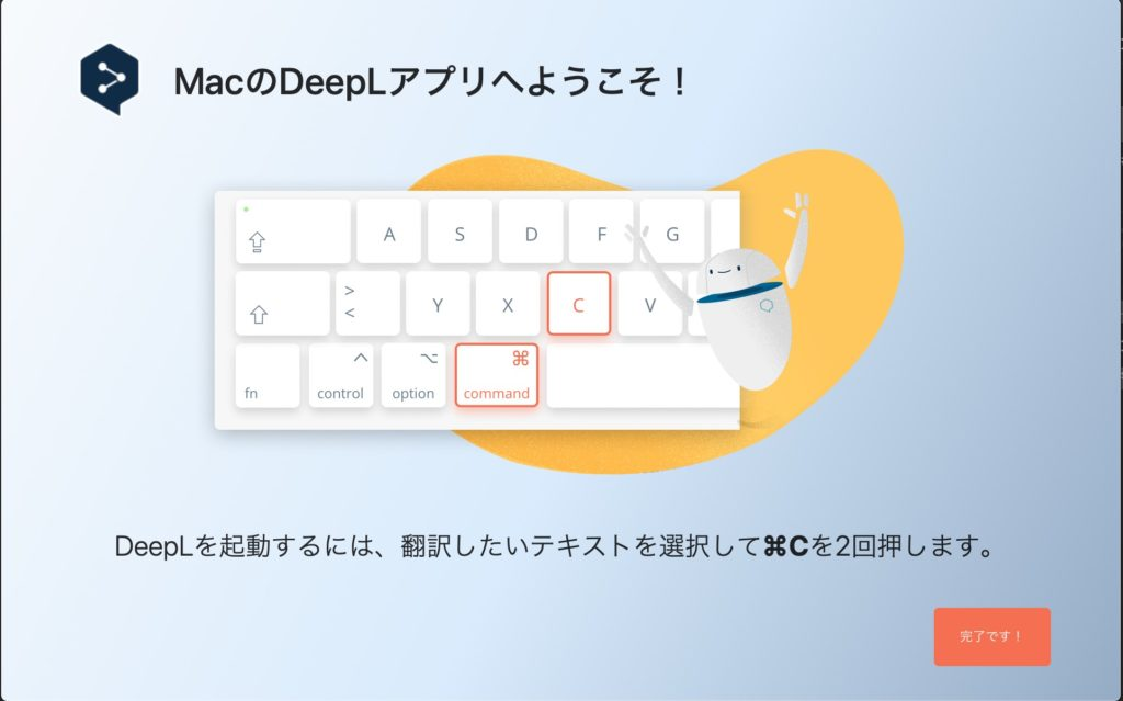 出所 : DeepLのチュートリアルより引用.