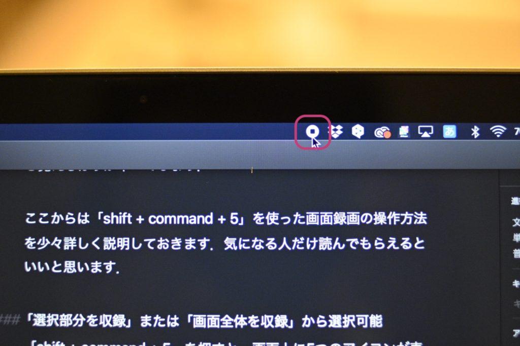 デスクトップ上部のアイコンでも,録画中であることを確認できる.