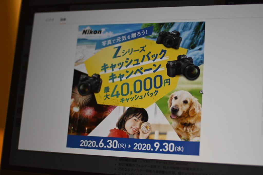6月30日から,Nikonはキャッシュバックキャンペーンをスタートしている. 最大で4万円のキャッシュバック.Z6のレンズキットを買うと4万円返ってくる.