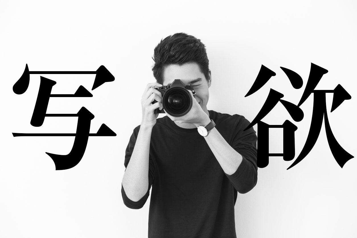Young Asian Photographer