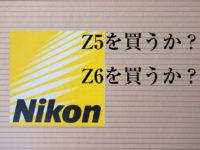 Nikon Corporation logo printed on camera packaging