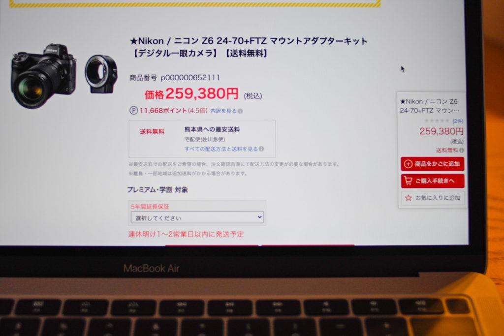 楽天,Amazon,価格ドットコムなどのサイトで,『Z6 + 24-70mm + FTZマウントアダプターキット』がボーナスステージに突入している.