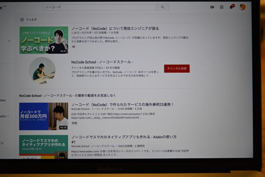 「ノーコード」で検索すると,YouTubeでも沢山の動画がヒットする.
