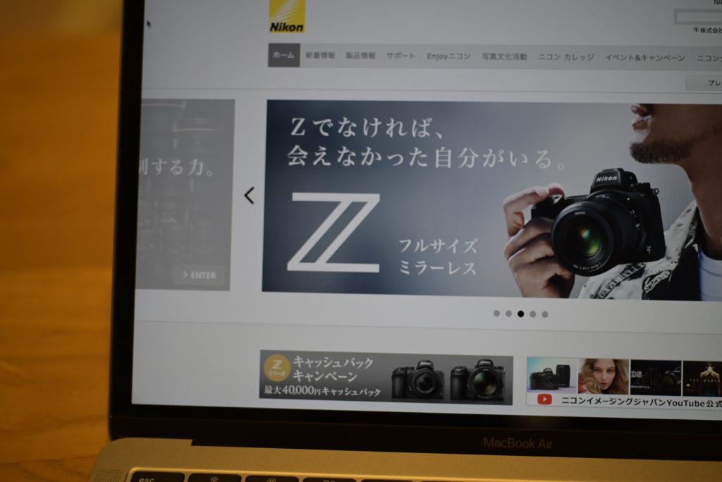 Nikonの公式サイトから製品登録が可能.