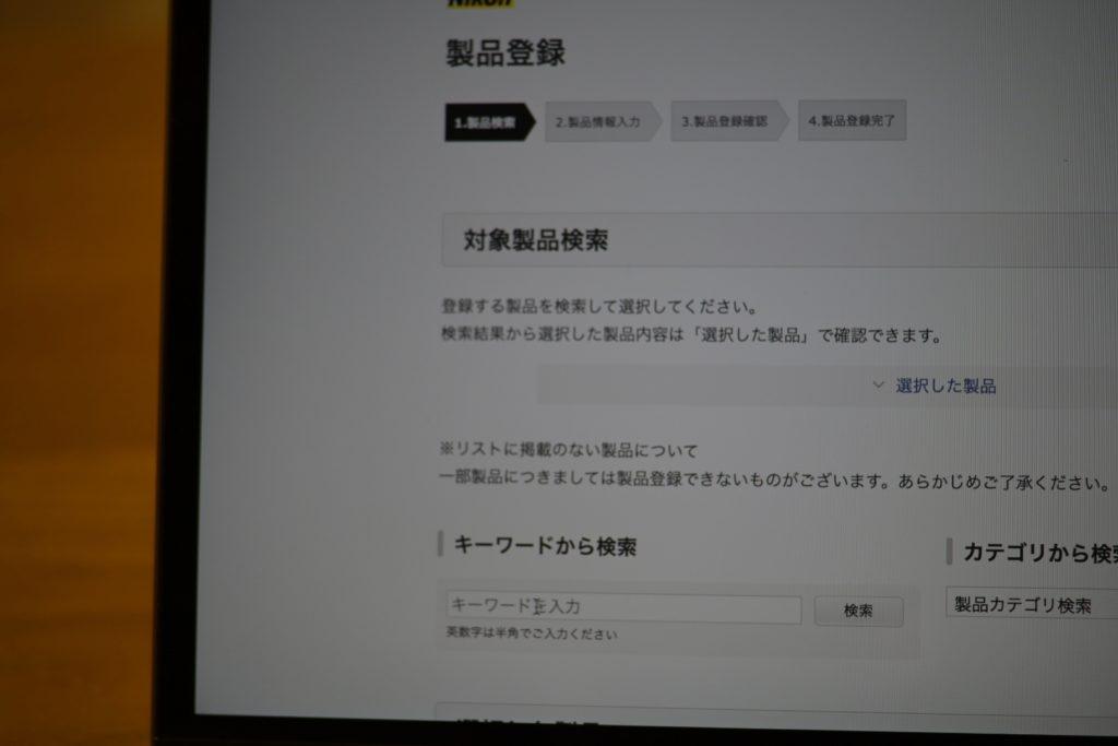 対象商品を検索.