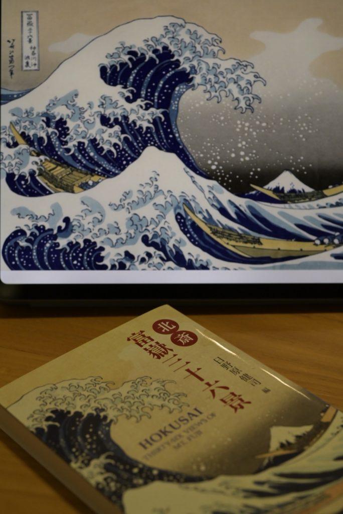 『北斎 富嶽三十六景』とKindle Unlimitedを活用して,写真の構図を勉強する.