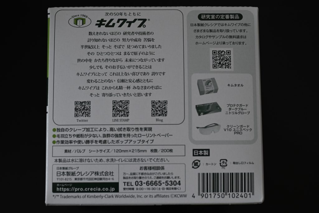 Life-with-kim-wipes-no-fiber-waste-compared-to-tissue-7