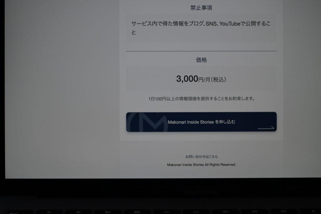 Makonari Inside Storiesは,月額3,000円. 日々100円で有益な情報をキャッチアップできるので,安いと感じる.