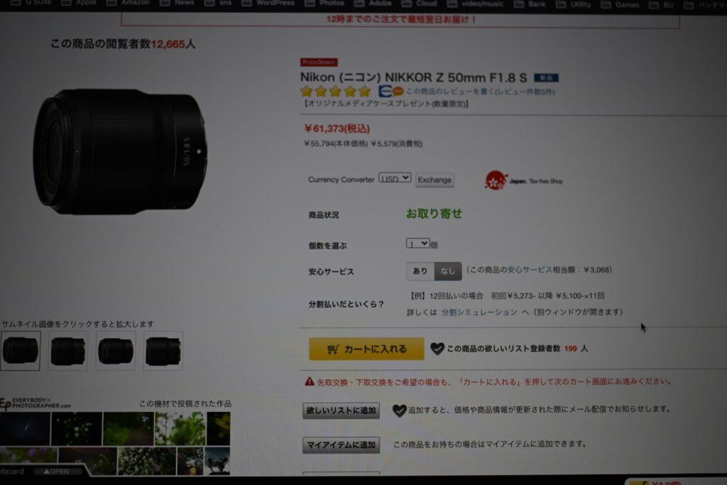 8月24日(月)のマップカメラの価格.更に5,000円プライスダウンしている. でも,現在お取り寄せを待つ状態.気長に待てるなら買い時.