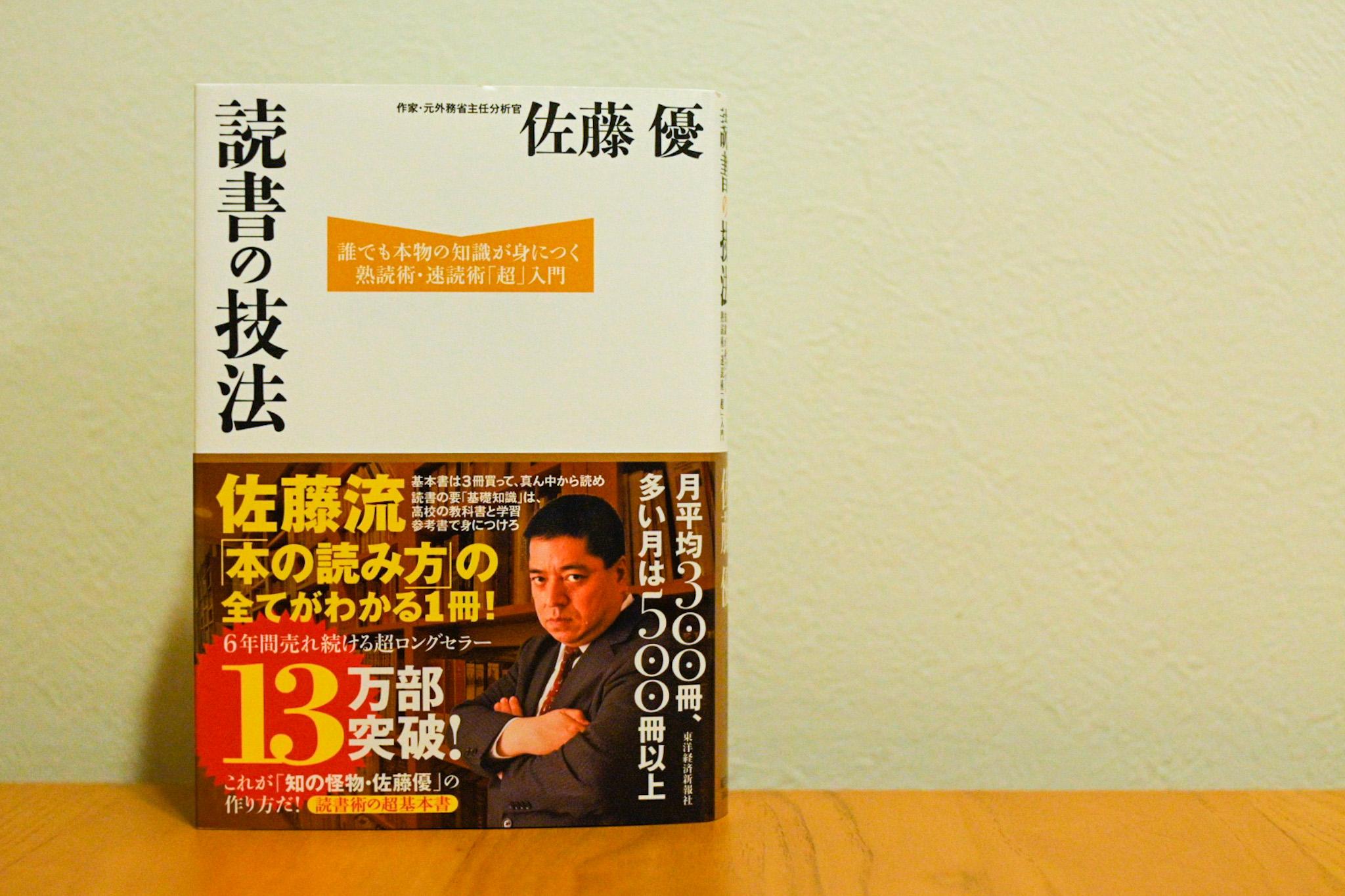 book-review-dokusyonogihou-satomasaru-1
