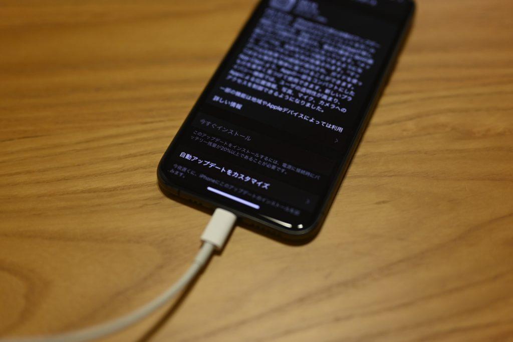 電源に接続されていて,充電が20%以上無いとiOS14はインストールできない.