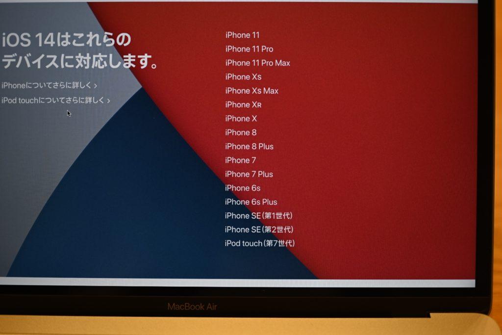 iOS 14 をインストールできる端末 = 背面タップができる端末 ↑では無いので注意が必要.