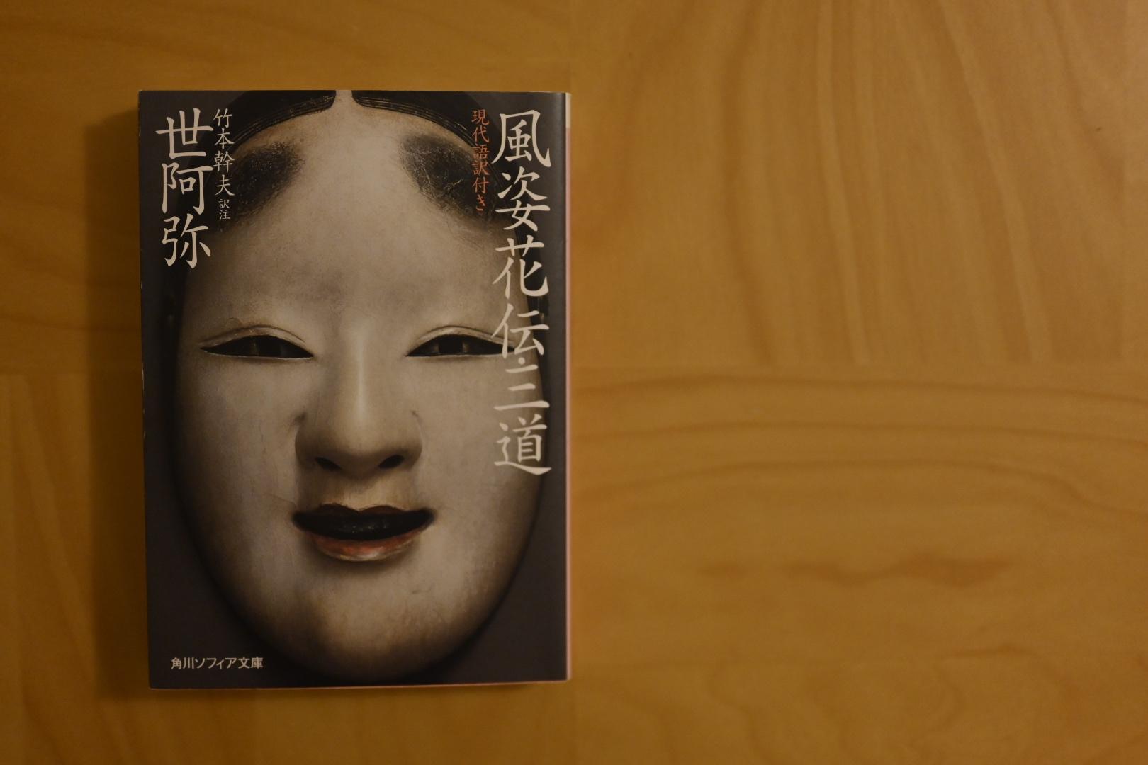 Fushikaden-zeami-book-review-1