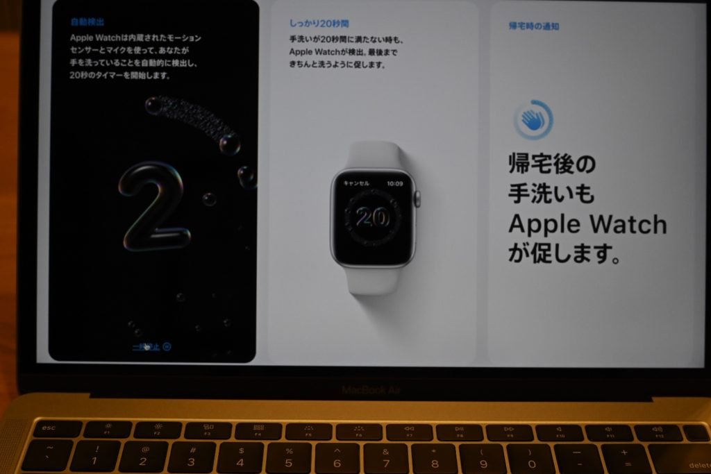 新しい watchOS 7 搭載のApple Watch では,自動的に手洗いを検出できる
