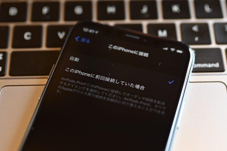 「このiPhoneに前回接続していた場合」にチェックを入れておくと,自動切り替えが無効化される.