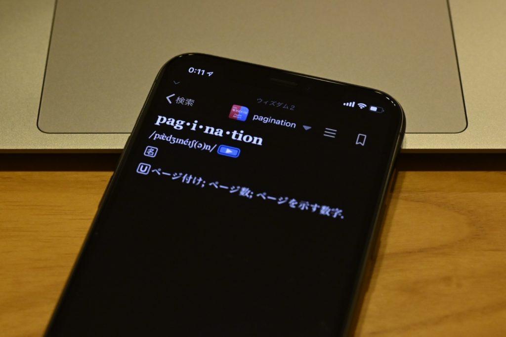 pagination(ページネーション)というIT用語は覚えておくとよい.