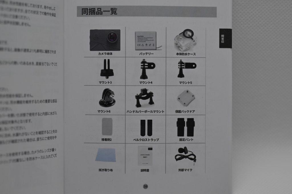 説明書の同梱品一覧のページ(その1)