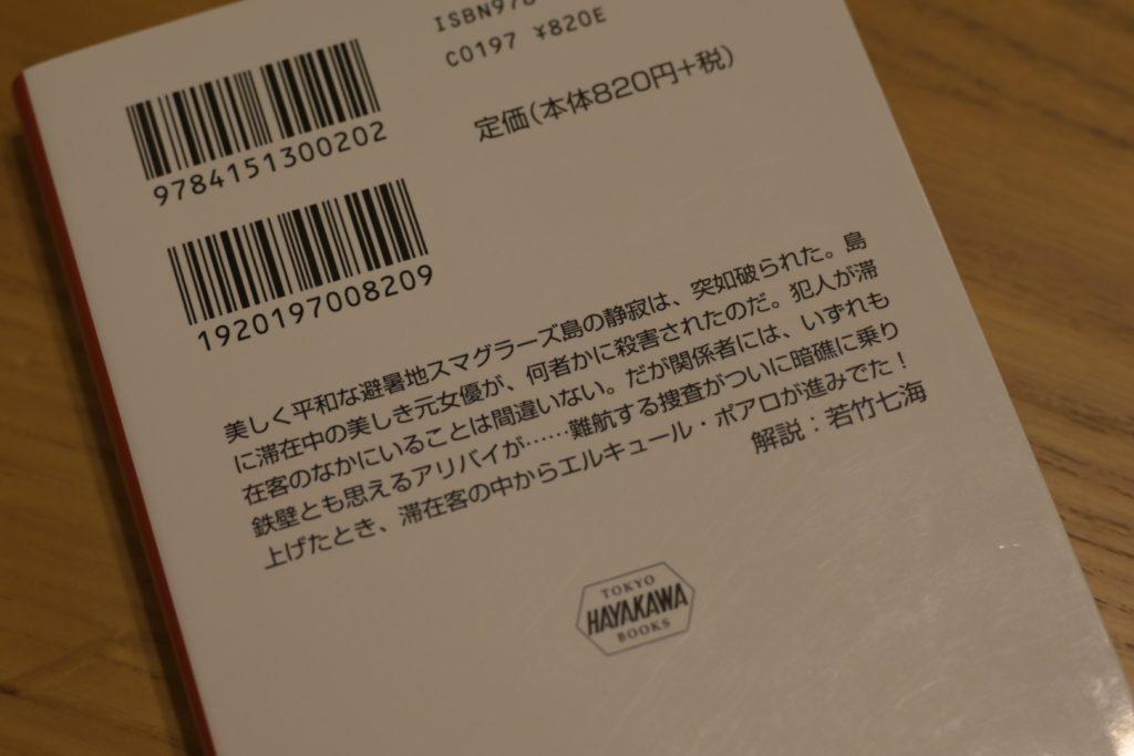 名作が千円以下で読める,本はコスパが高くていい.