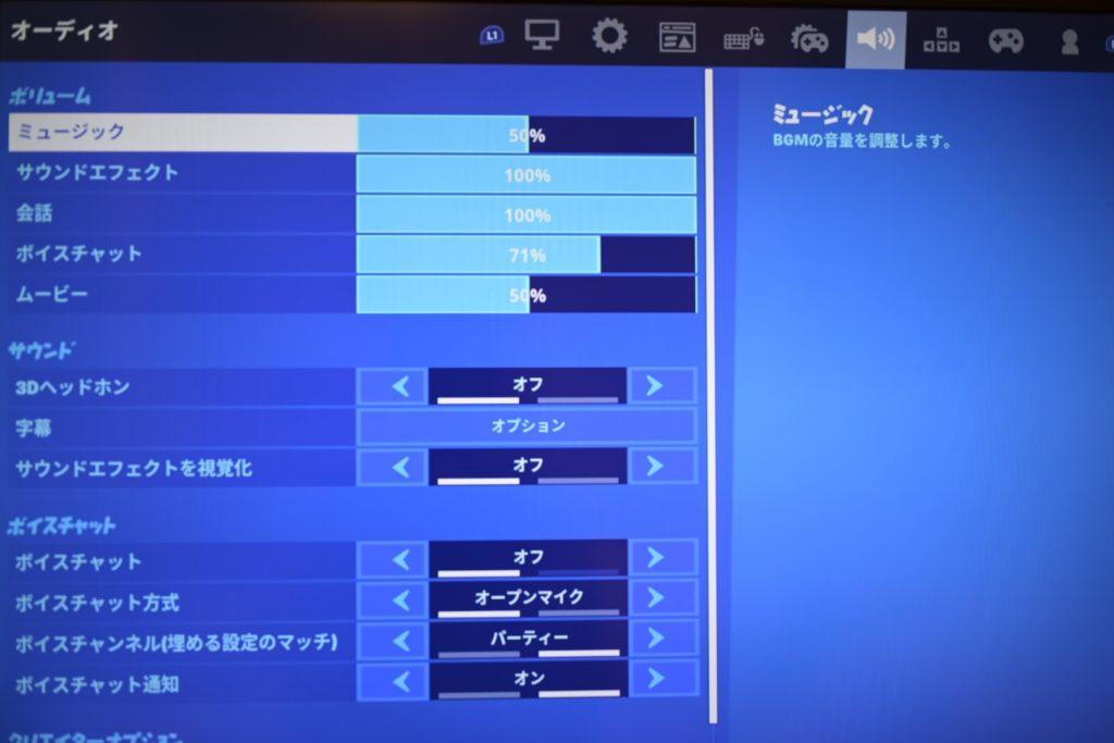 プレイ中でもボイスチャットはOFFに設定することが可能. プレイに集中できない時は設定を変更しておこう.
