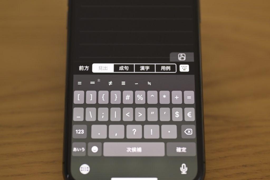 iPhoneの標準キーボードを使って入力している様子. Macと同様,「=(イコール)」を変換することで入力可能.