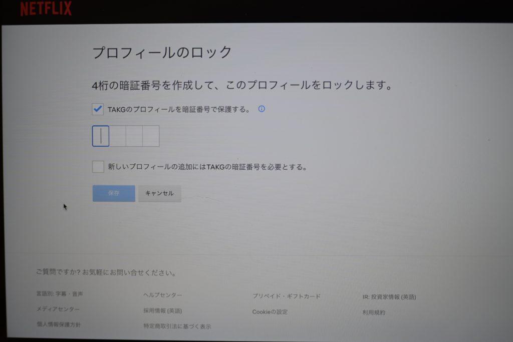 設定したいパスコード(4桁の数字)を入力して「保存」をクリック.