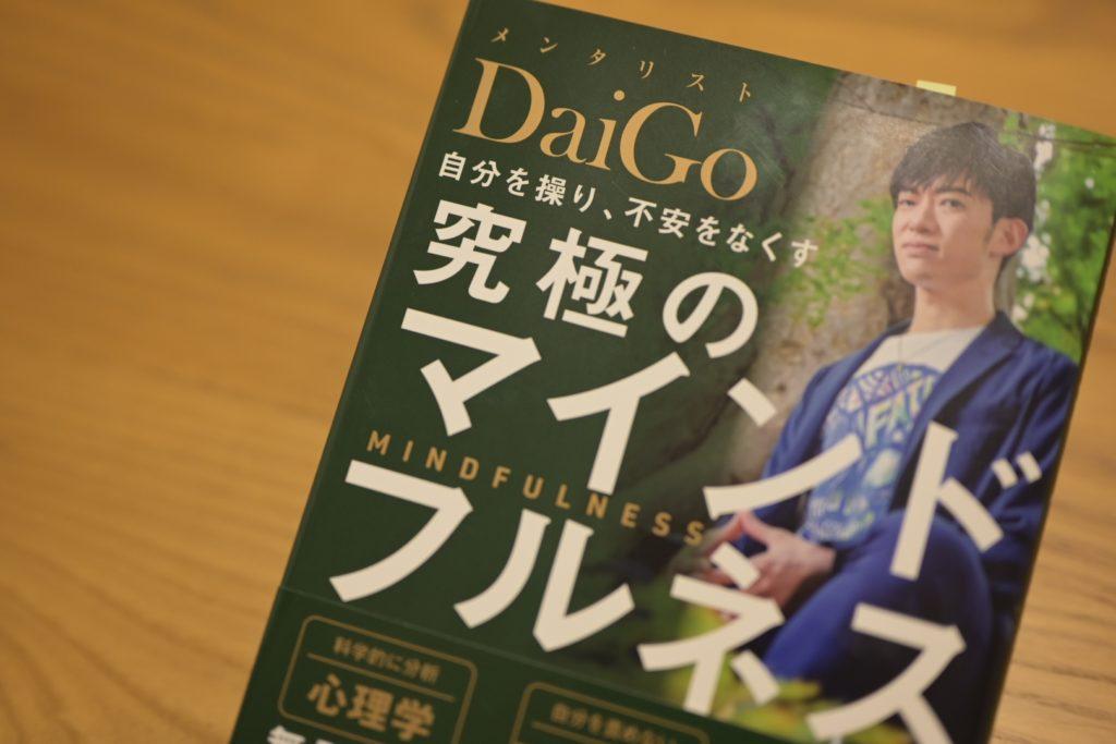 DaiGoさんの最新著書『究極のマインドフルネス』. 最新の研究をベースにした,マインドフルネスの知識が身につくおすすめの書籍.