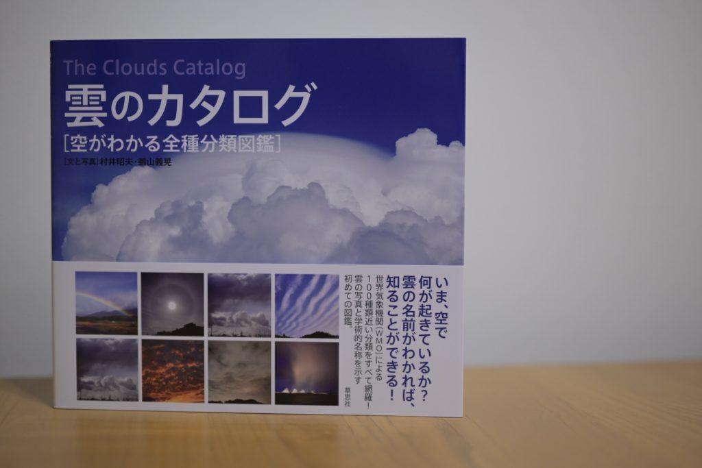 『The Clouds Catalog 雲のカタログ 空が分かる全種分類図鑑』,予想どおり良書.