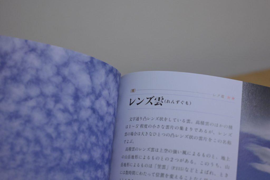 レンズ雲(れんずぐも)という名前の雲もあるらしい.レア度の★×2なので撮ってみたい.