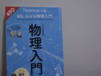 newton-2020-09-e-g-of-a-magazine-1