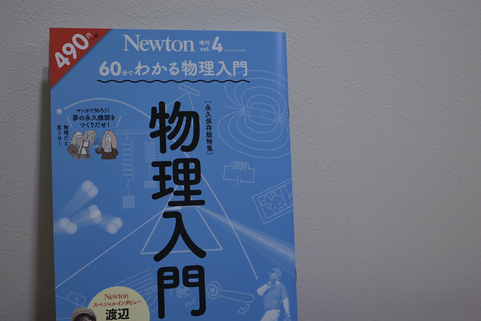 newton-2020-09-e-g-of-a-magazine-1