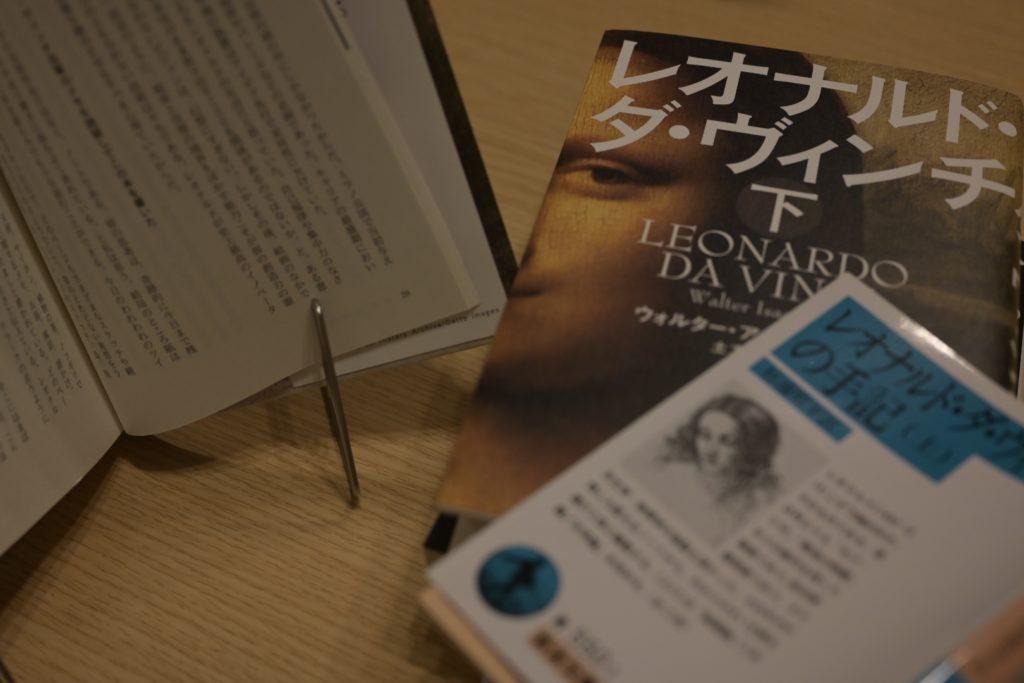 レオナルドは,とても多くのことを紙に書いていた.その記録は様々なメモ・走り書きとして,現世にも残っている.