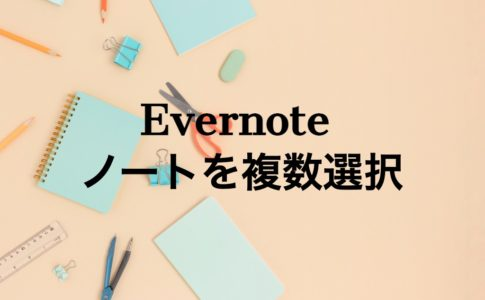 evernote-how-to-select-multiple-notes