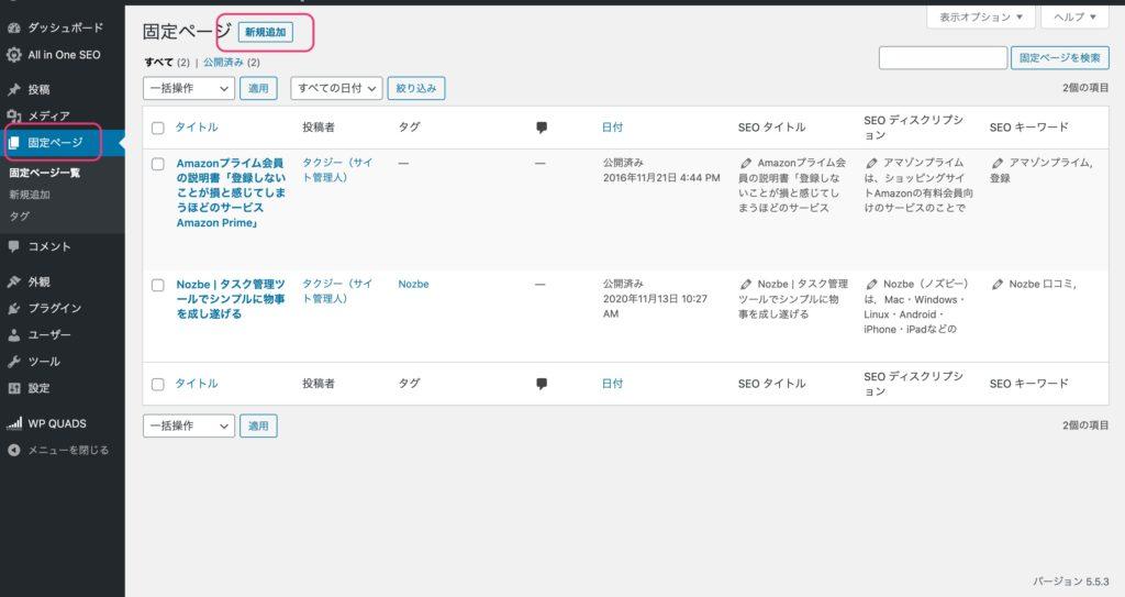 STORK19 では,固定ページの新規追加からランディングページを作成できる.