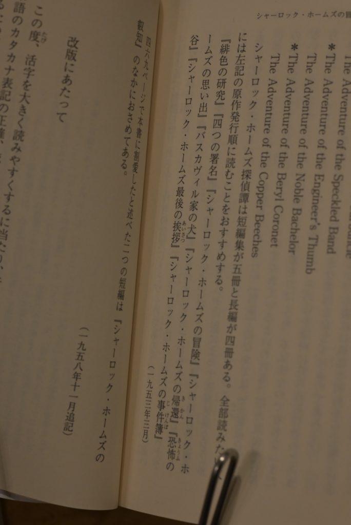 新潮文庫の『シャーロックホームズの冒険』のあとがきには,読む順番について明記されている.