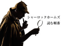 Silhouette of man smoking a cigar holding a magnifying glass