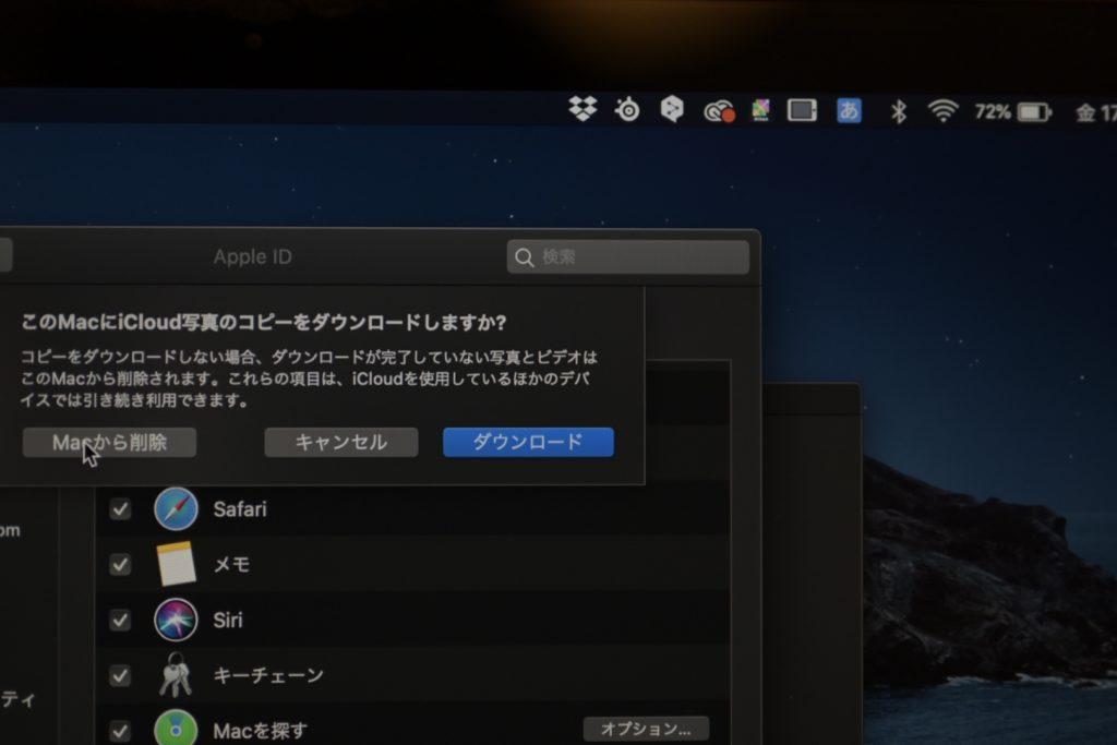 iCloud写真の確認もある. これから他の人に手に渡るMacなので,「Macから削除」を選ぶ.