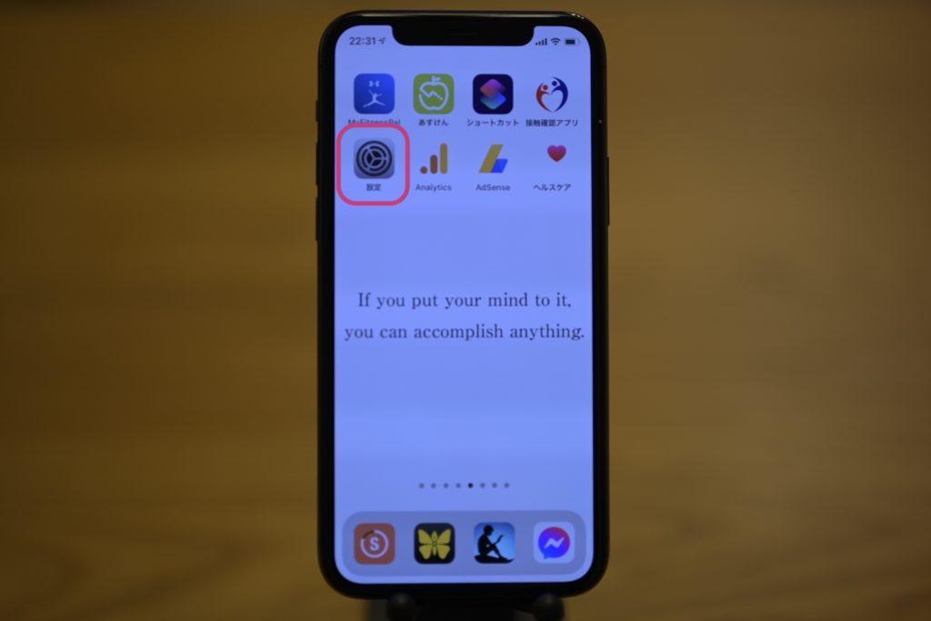 着信表示の変更は設定アプリから.