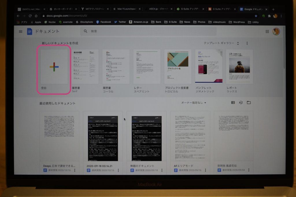 Google ドキュメント にログインして,新規書類を作成する.
