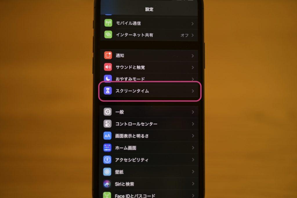 設定アプリのスクリーンタイムをタップ.