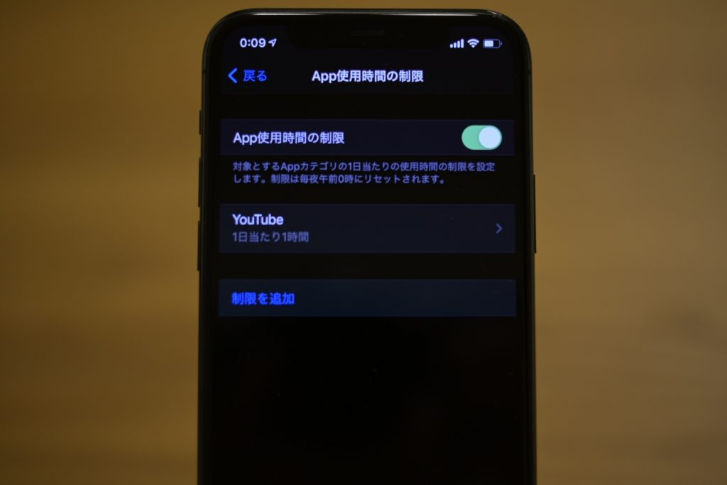 制限したアプリはリストで表示される.