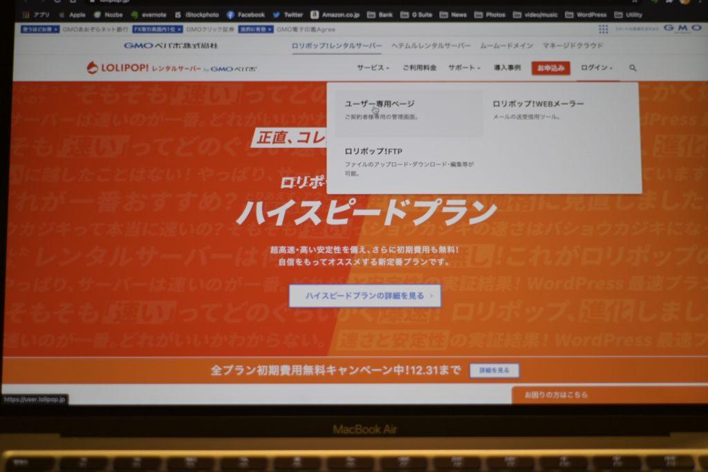 ロリポップのユーザー専用ページにログインする.