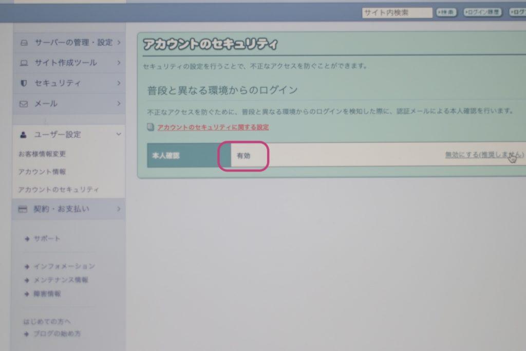 普段と異なる環境からログインしようとすると,認証メールによる本人確認が行われる.