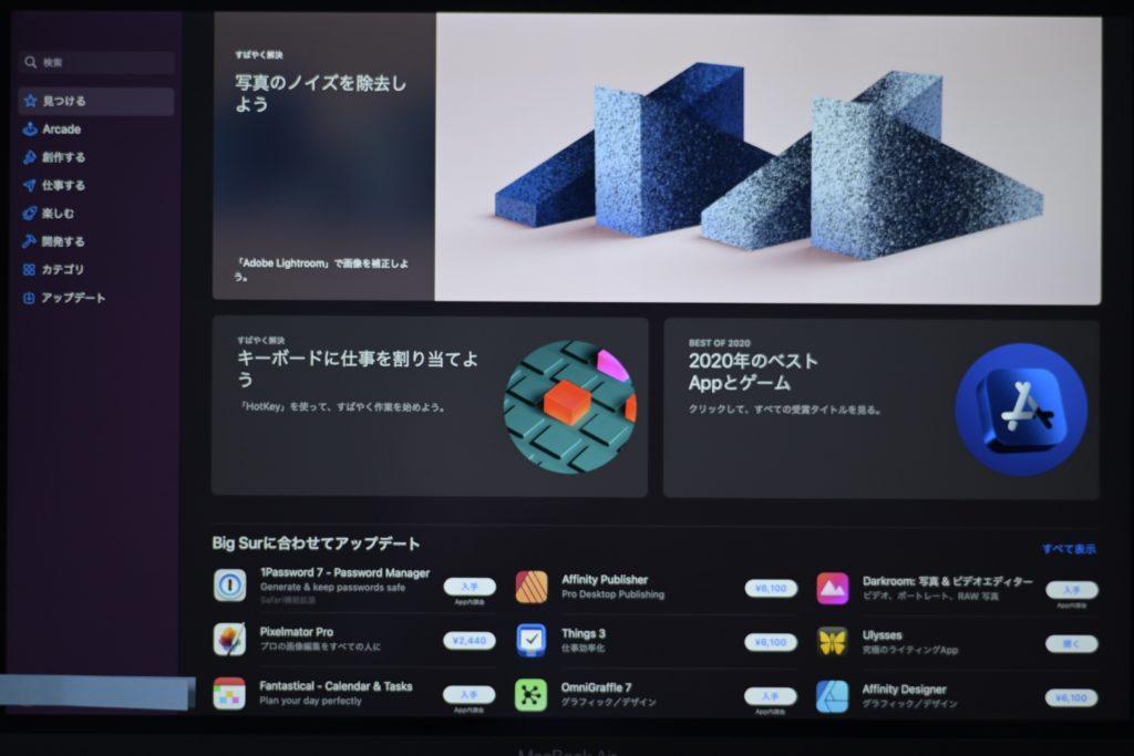 AppStore が立ち上がる.