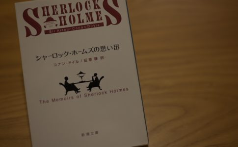 the-memoirs-of-sherlock-holmes-why-we-recommend-it-1