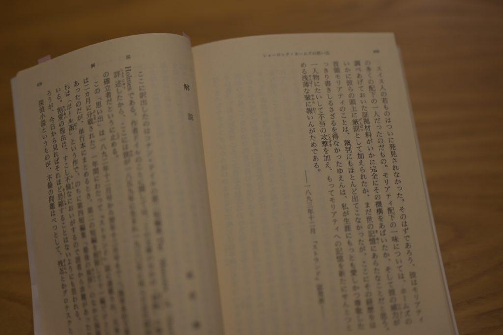 解説文だけでも,本を買う価値あり.こんな解説を書けるようになりたいものです.