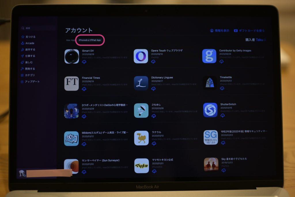 「Mac App」の右にある「iPhoneおよびiPad App」をクリック.