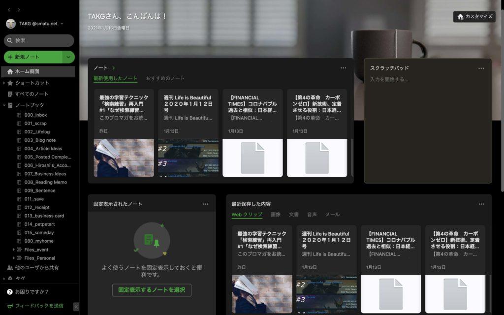 Evernote の新機能,ホーム画面.