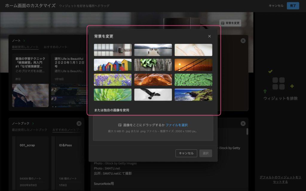 背景の画像も変更可能,自分で撮った画像もアップロードできる.
